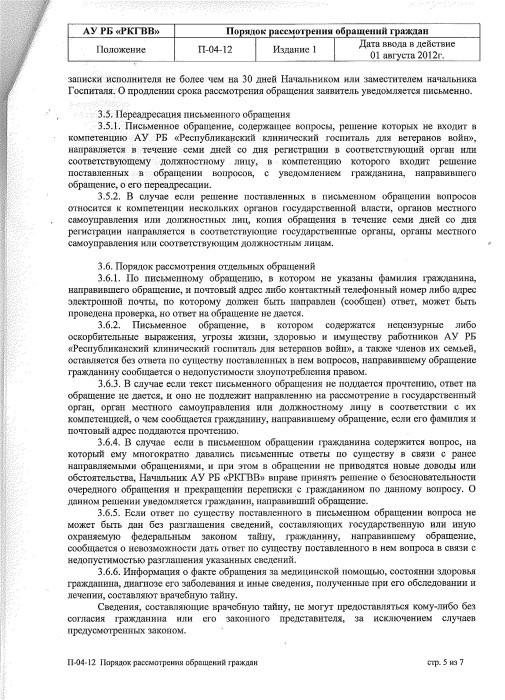 стр. 5
