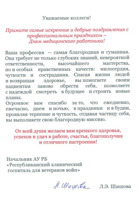 поздравление Шишовой