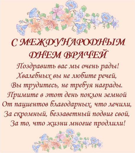 mezhdunarodnyy_den_vrachey