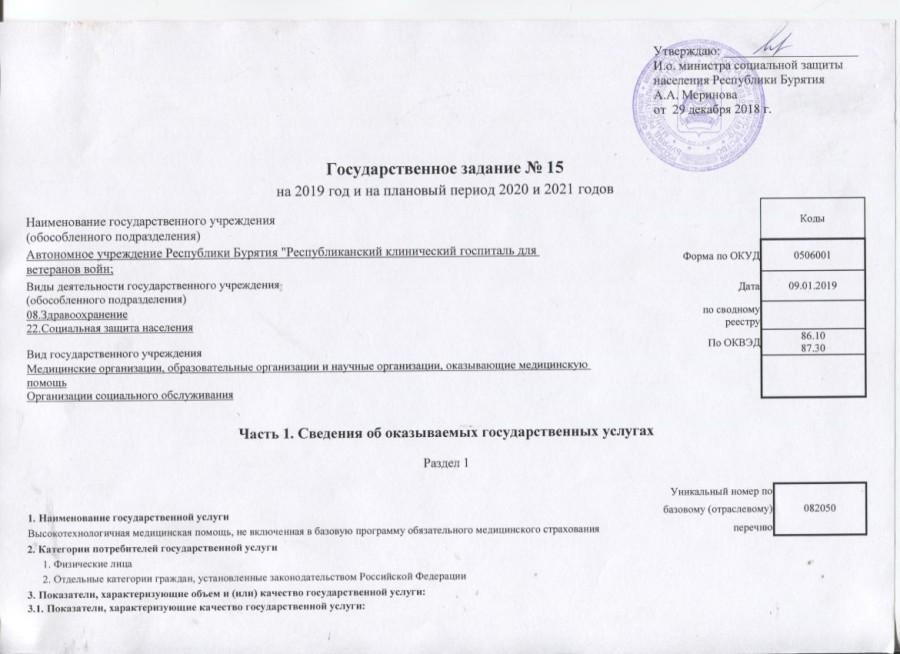 Госпиталь плановое задание 1 страница