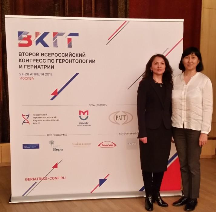 конференция Москва