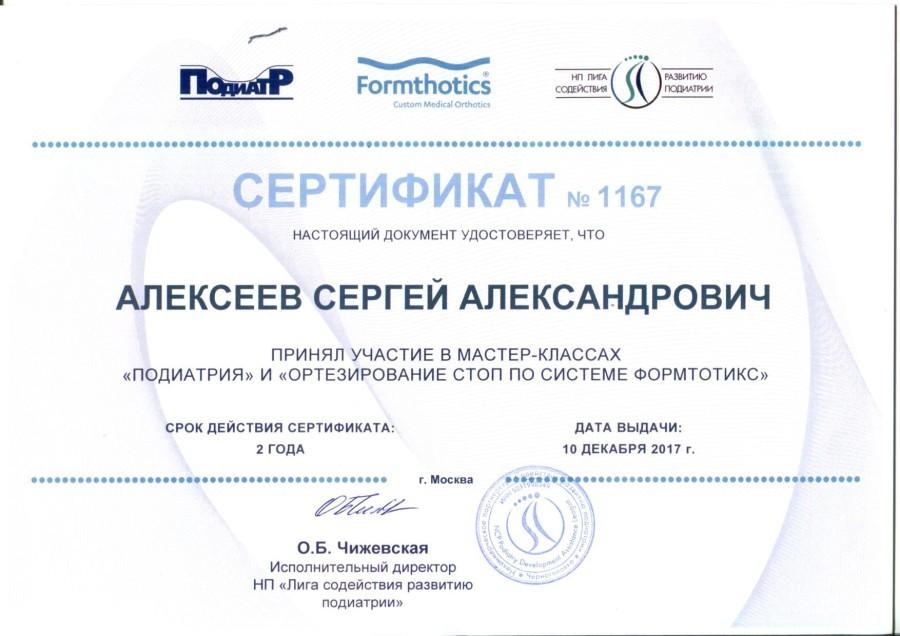 Алексеев С.А.сертификат 2017 декабрь