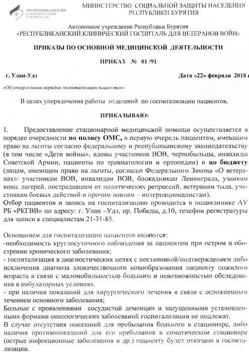 приказ стр.1