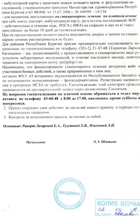 приказ стр.4