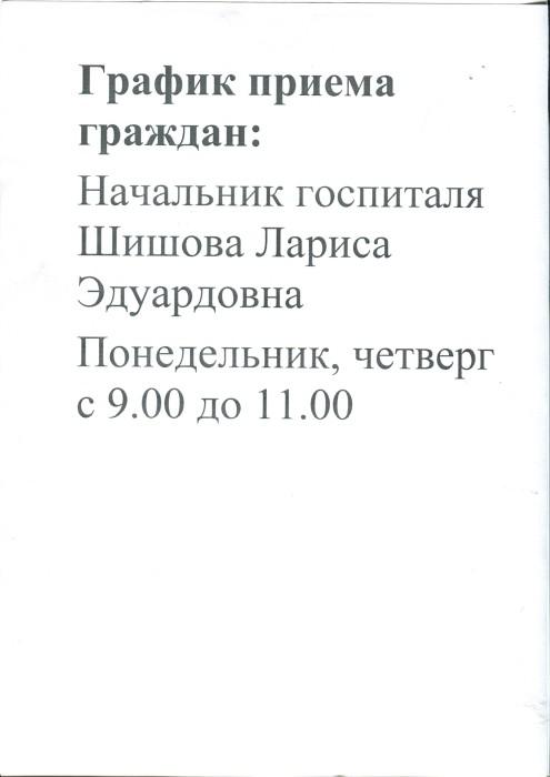 график приема граждан