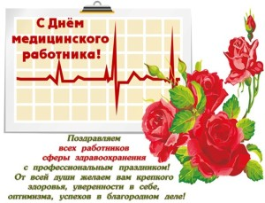С Днём медика